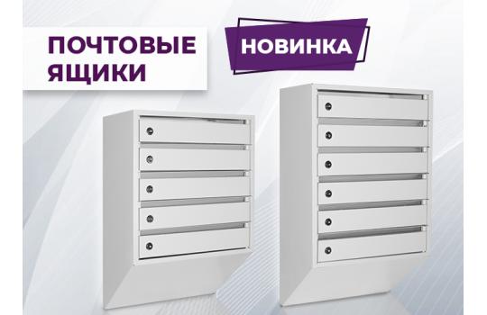 Пополнение ассортимента: почтовые ящики