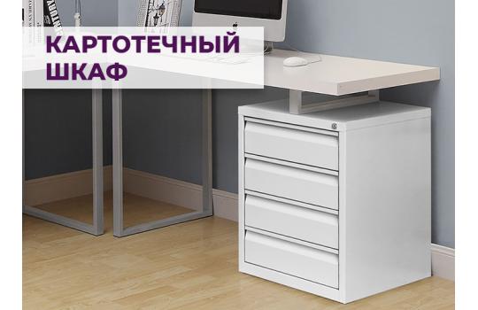 Выбор офисного картотечного шкафа