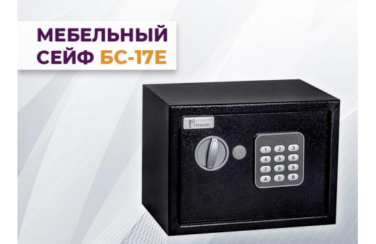Сейф мебельный БС-17Е