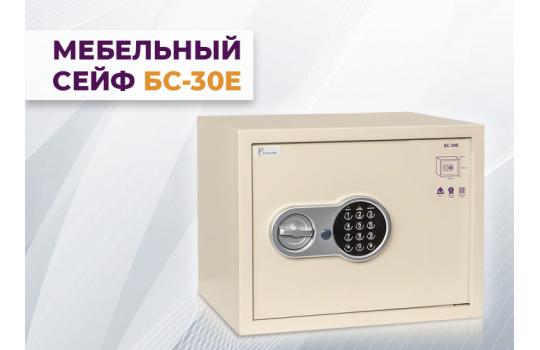 Мебельный сейф БС-30Е