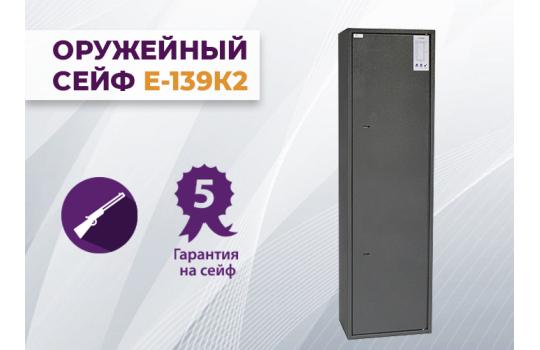 Оружейный сейф Е-139К2