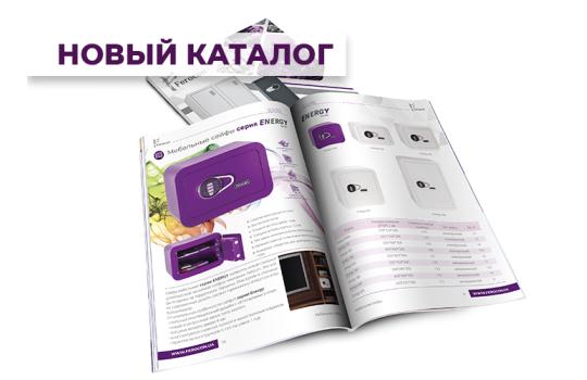 Новый каталог продукции Ferocon