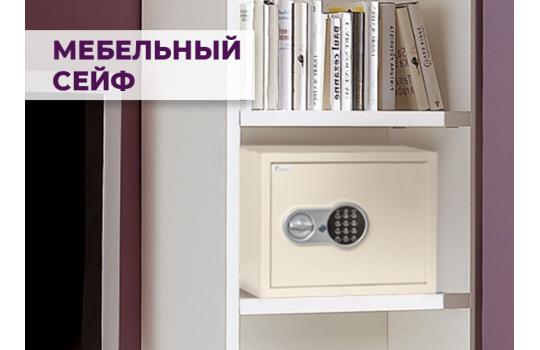 Как выбрать мебельный сейф для дома