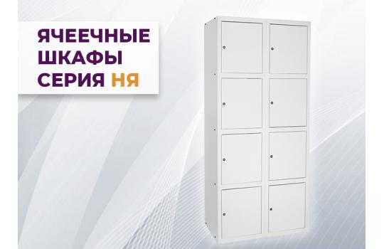Ячеечные шкафы серии НЯ