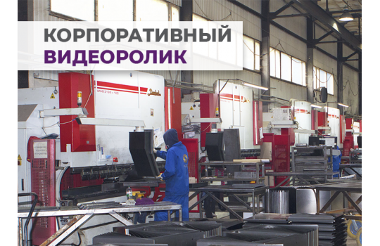 "Корпоративный ролик о компании ""IPCOM"" (ТМ ""Ferocon"")"