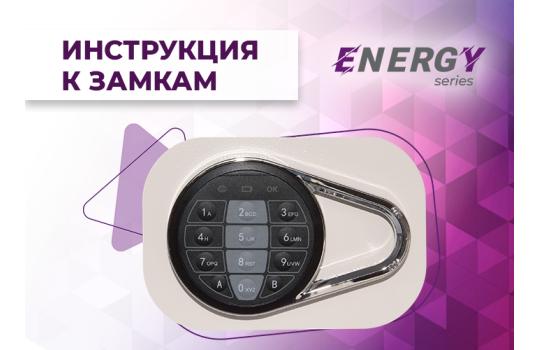 Инструкция для электронных замков серии ENERGY
